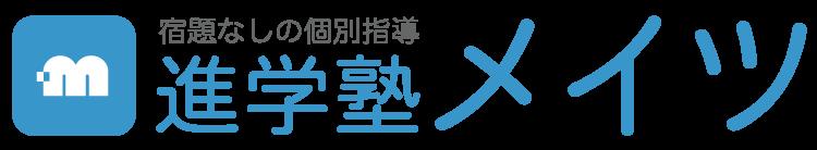 高田馬場と石神井公園にある低料金個別指導進学塾メイツ