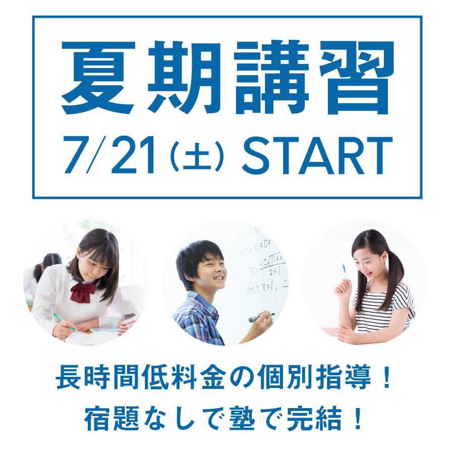 進学塾メイツ 2017夏期講習
