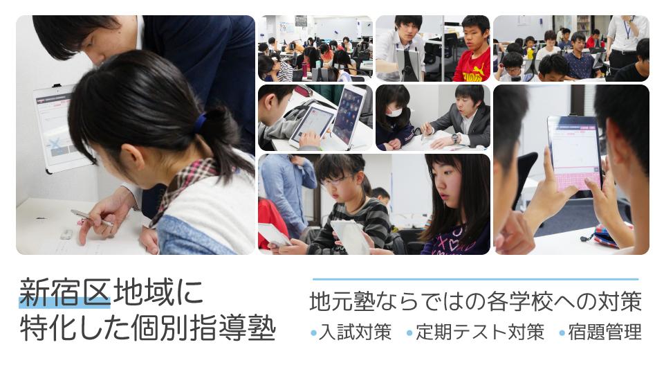 新宿区に特化した低料金個別指導進学塾メイツ