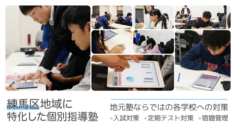練馬区に特化した低料金個別指導 進学塾メイツ