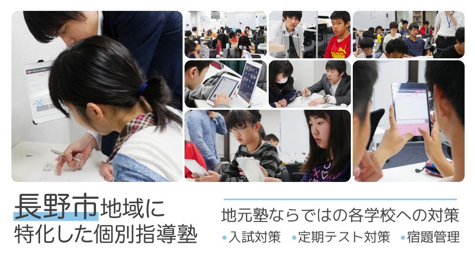 長野市に特化した低料金個別指導進学塾メイツ