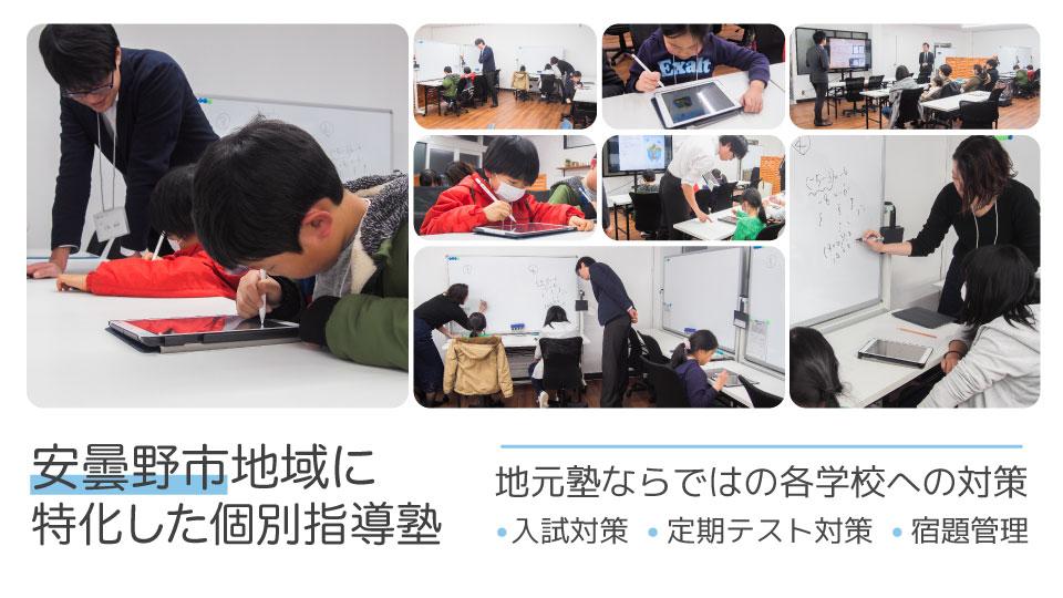 安曇野市に特化した低料金個別指導進学塾メイツ