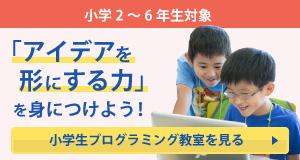 小学生プログラミング教室