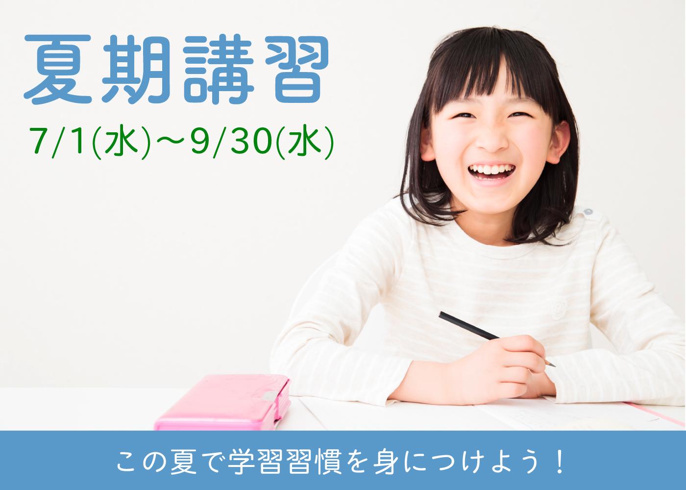 夏期講習_小学生_FV