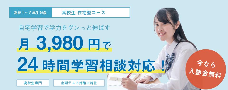 高校生通塾型コース