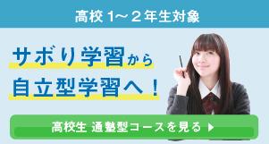 通塾コース