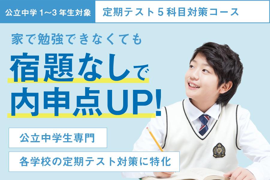 月19000円で5科目完全対応!