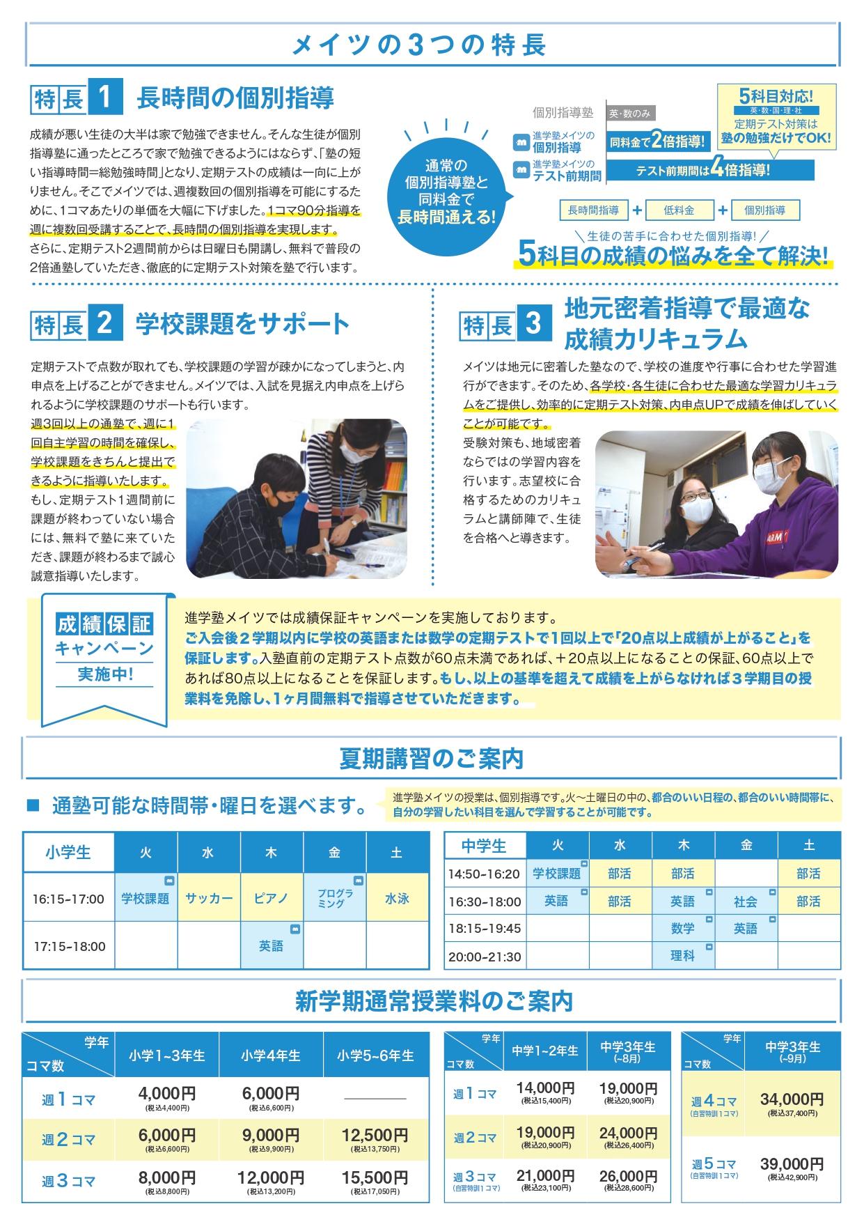 【新宿・練馬区共通】裏面進学塾メイツ夏期講習2021.jpg