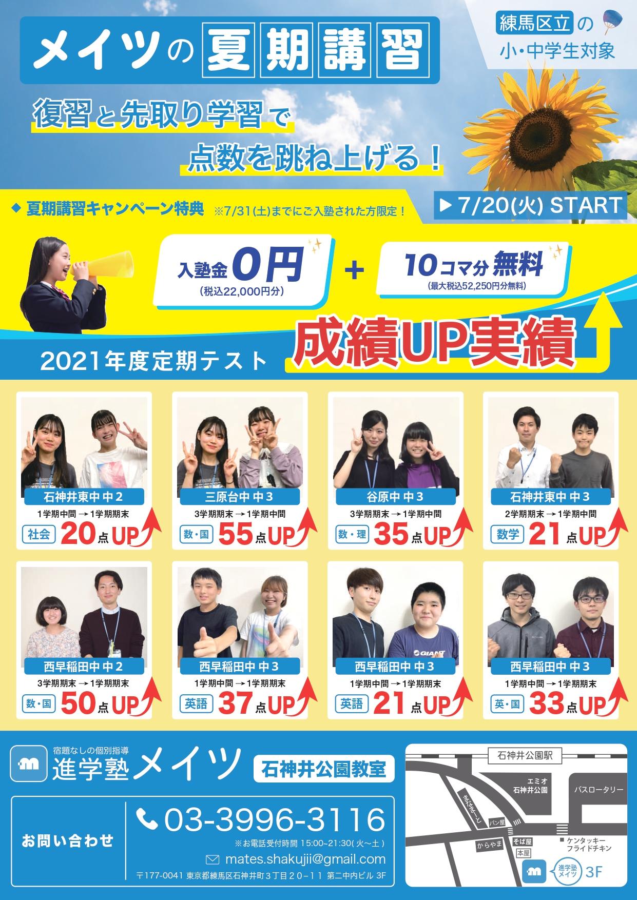 【練馬区】進学塾メイツ夏期講習2021.jpg